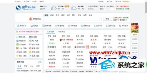 winxp系统下搜狗浏览器查看天气的方法