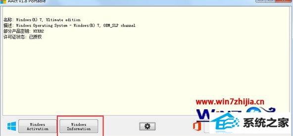 使用AAct激活工具激活winxp系统的方法