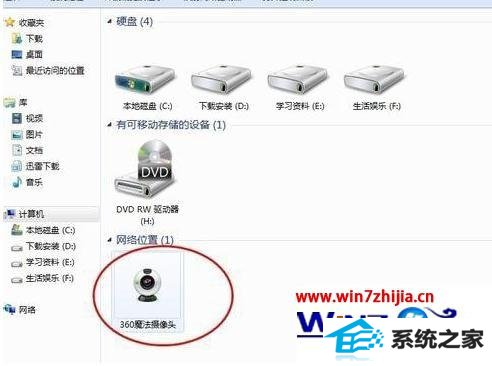 windowsxp系统怎么打开笔记本摄像头