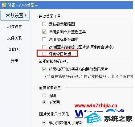 winxp系统安装2345看图王后总是弹出今日热点怎么关闭