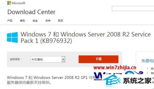 winxp系统下安装ie11浏览器的方法