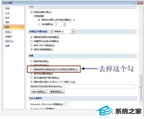 winxp系统Excel向程序发送命令时出现错误怎么解决?