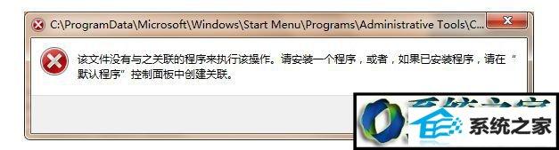 winxp系统TTF文件打不开的解决方法