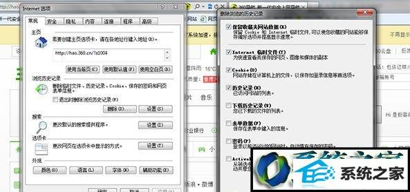 winxp系统无法删除Temporary internet Files文件夹垃圾的解决方法