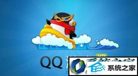 winxp系统打不开qq游戏的解决方法