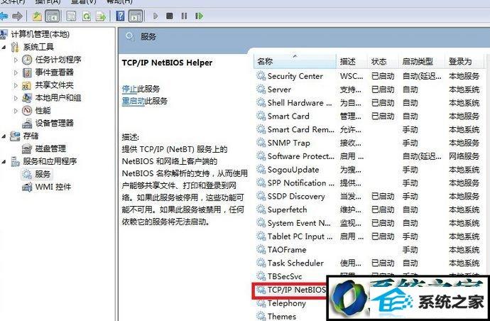 """winxp系统访问共享文件夹提示""""请检查名称的拼写""""的解决方法"""