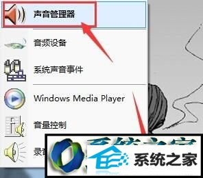 winxp系统前面的耳机插口没有声音的解决方法