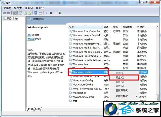 winxp系统windows Update一直在检查更新的解决方法