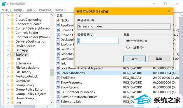 wndowsxp系统重置截屏计数的操作方法