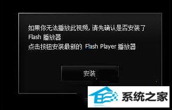 怎样利用命令修复更新Flash无法播放视频