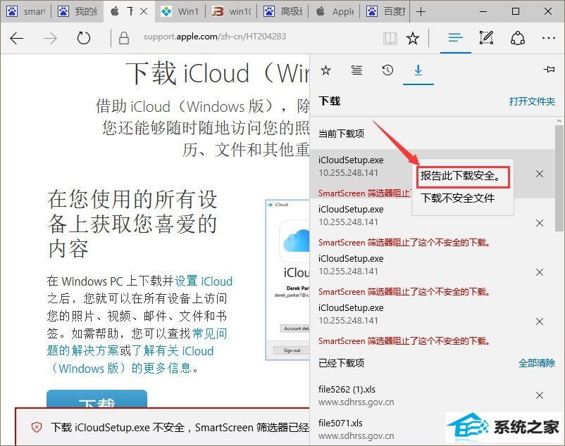 "winxp系统提示""smartscreen筛选器已经阻止了下载""怎么办?_新客网"