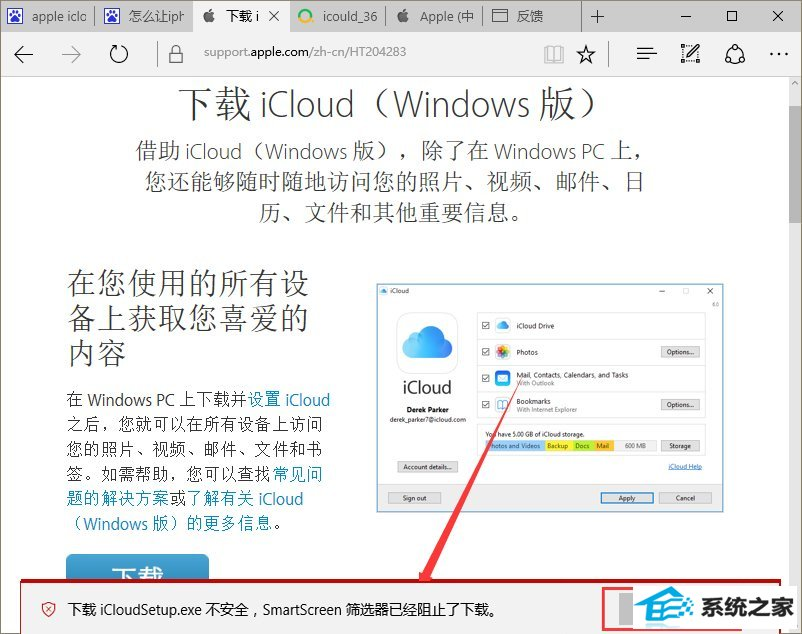 "winxp提示""smartscreen筛选器已经阻止了下载""如何解决 三联"
