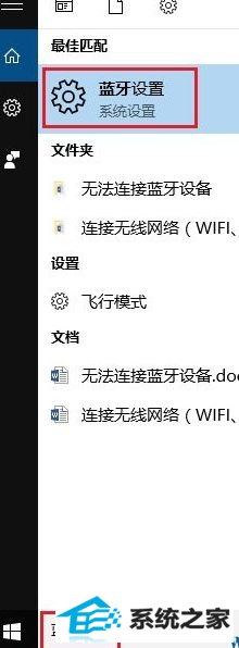 winxp系统蓝牙耳机连接不上的解决方法