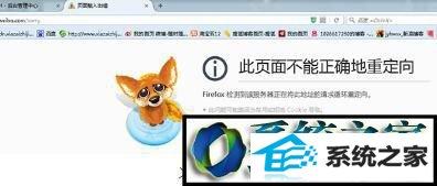 winxp系统火狐浏览器打不开微博的解决方法