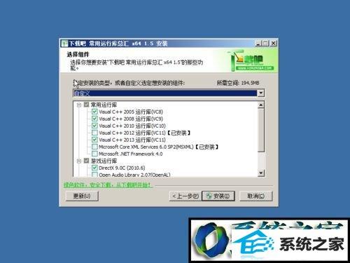 winxp系统软件丢失msvcr110.dll的解决方法