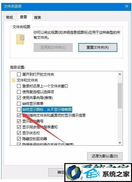 winxp系统禁止生成thumbs.db文件的操作方法