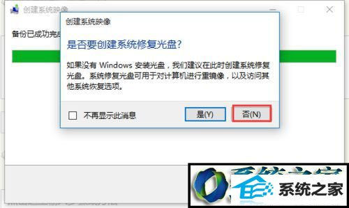 winxp系统备份系统的操作方法