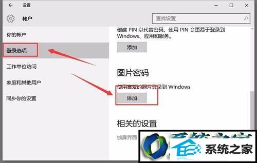 winxp系统设置图片密码的操作方法