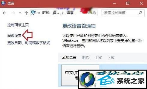 winxp系统启用输入法语言栏桌面提示框的操作方法