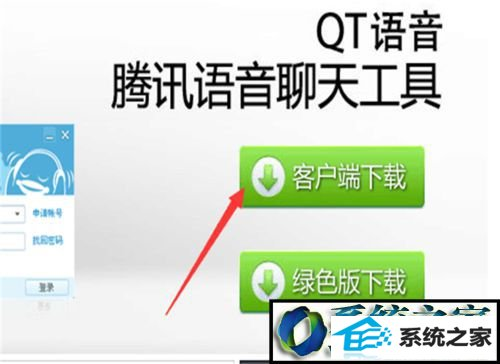 winxp系统下载安装QT语音的操作方法