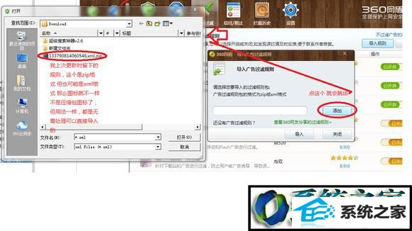 winxp系统360浏览器屏蔽广告的操作方法