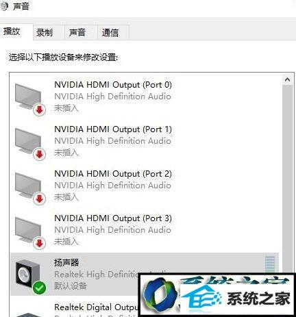 winxp系统启用windows sonic虚拟环绕音效的操作方法