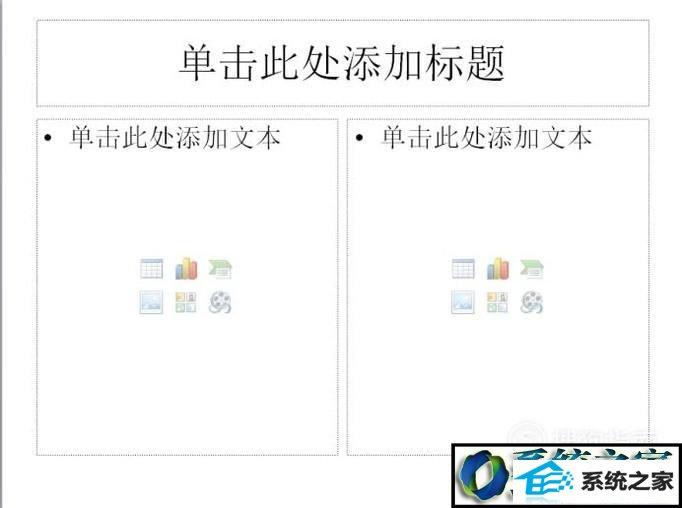winxp系统修改ppt的版式的操作方法