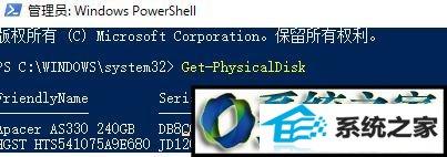 winxp系统查看电脑有无ssd固态硬盘的操作方法