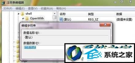 winxp系统右键菜单打开方式不见了的解决方法