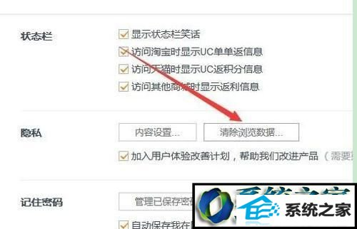 winxp系统用UC浏览器打开百度网页错误的解决方法