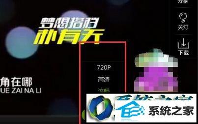winxp系统看视频经常一卡一卡的解决方法