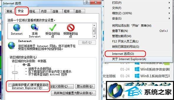 winxp系统iE无法使用五笔的解决方法