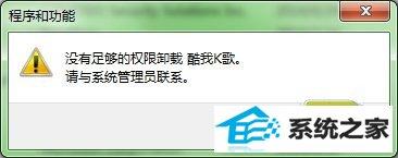 winxp系统卸载软件提示没有管理员权限怎么办 三联