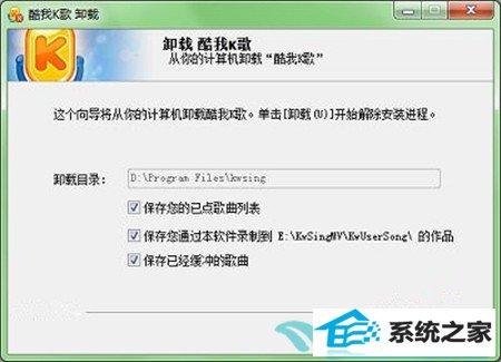 winxp系统卸载软件提示没有管理员权限怎么办