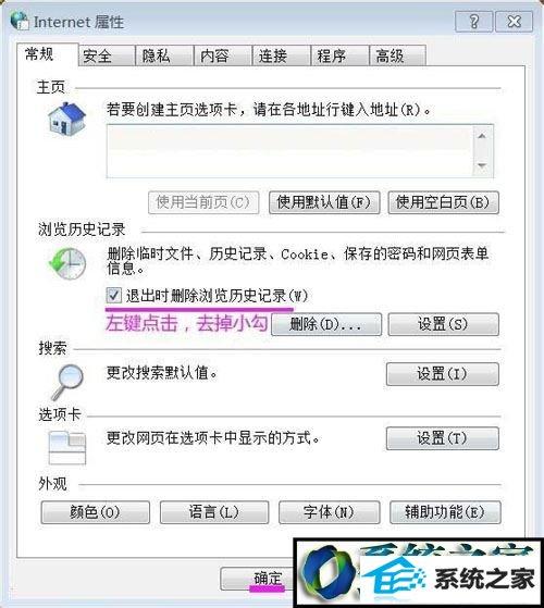 winxp系统inetcpl.cpl启动错误的解决方法