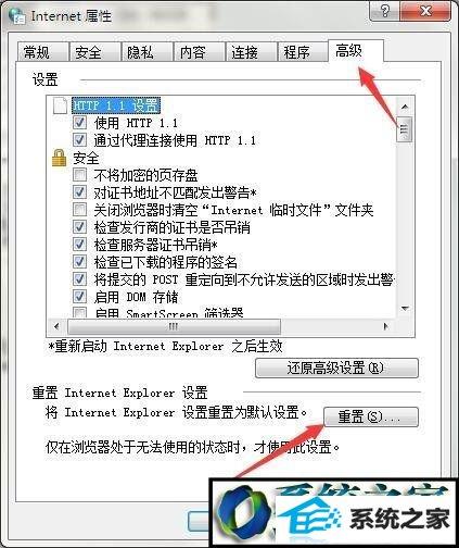 winxp系统打不开网页游戏的解决方法