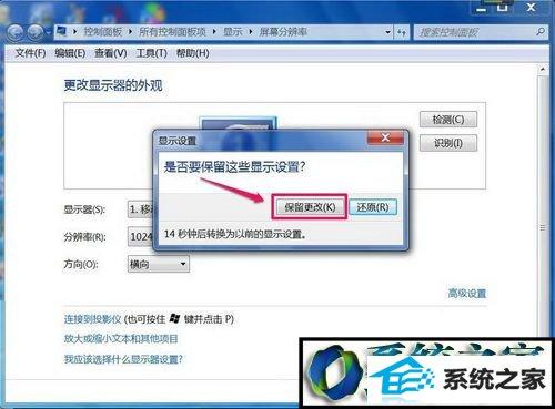 winxp系统电脑屏幕模糊的解决方法
