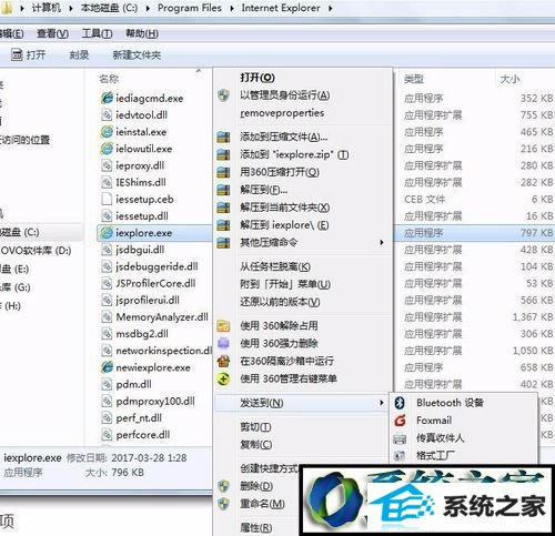 winxp系统自带的iE浏览器不见了的解决方法