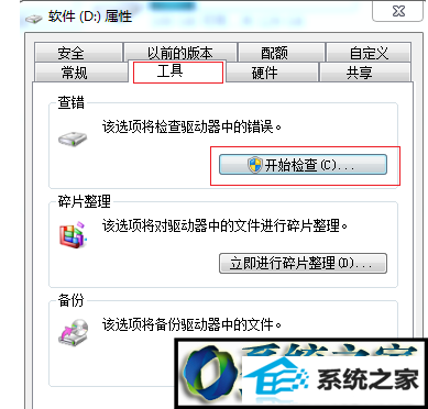 winxp系统电脑假死机的解决方法