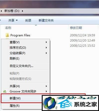 winxp系统鼠标右键新建只显示文件夹选项的解决方法