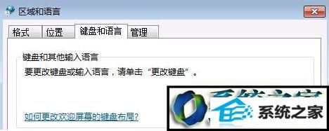 winxp系统电脑桌面右下角语言栏消失的解决方法